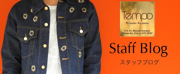 Tempo スタッフブログ
